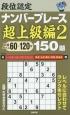 段位認定 ナンバープレース 超上級編 150題 (2)