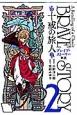 ブレイブ・ストーリー新説~十戒の旅人~ (2)