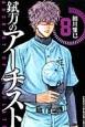 錻力-ブリキ-のアーチスト (8)