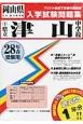 県立津山中学校 平成28年 実物を追求したリアルな紙面こそ役に立つ 過去問1年