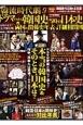 超魅力! 韓流時代劇 ドラマでわかる韓国史・当時の日本史&両国の関係史年(9)