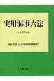 実用海事六法 平成27年