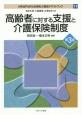 高齢者に対する支援と介護保険制度<第3版> MINERVA社会福祉士養成テキストブック11