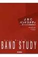 JBCバンドスタディ パートブック Eフラットクラリネット<2版> 音づくりから音楽表現まで