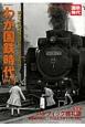 わが国鉄時代 36コマに36の物語を刻んだあの頃。 鉄道ホビダス読者投稿ブログから生まれた青春記(14)