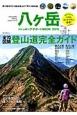 八ヶ岳トレッキングサポートBOOK 2015 全70区間登山道完全ガイド 苔の森歩きから縦走登山まで使える保存版
