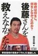 後藤さんを救えなかったか 政府は何をし、何をしなかったのか? 安倍首相の言動が「それ」に直結した
