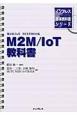 M2M/IoT教科書