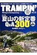 TRAMPIN' 総力特集:夏山の新定番Q&A300&基本 (23)