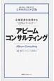 """アビームコンサルティング 会社を知る!仕事が分かる!企業研究BOOK 2016 企業変革を実現する""""リアルパートナー"""""""