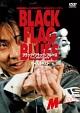 キャラメルボックス『ブラック・フラッグ・ブルーズ 2004』
