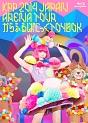KPP 2014 JAPAN ARENA TOUR きゃりーぱみゅぱみゅのからふるぱにっく TOY BOX