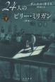 24人のビリー・ミリガン<新版>(下)