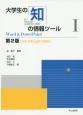 大学生の知の情報ツール Word & PowerPoint<第2版> MS-Office2013対応(1)