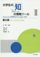 大学生の知の情報ツール Excel &情報検索とGoogle活用<第2版> MS-Office2013対応(2)