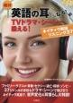 絶対『英語の耳』になる!TVドラマ・シーンで鍛える! CD2枚付 ネイティヴ英語リスニング37