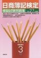 日商簿記検定 模擬試験問題集 3級 商業簿記 平成27年