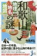 和歌山 地理・地名・地図の謎 意外と知らない和歌山県の歴史を読み解く!