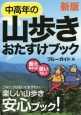 中高年の山歩きおたすけブック<新版> 備えあれば憂いなし!