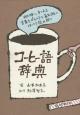 コーヒー語辞典 珈琲にまつわる言葉をイラストと豆知識でほっこり読み