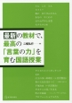 最新の教材で、最高の「言葉の力」を育む国語授業