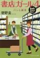 書店ガール パンと就活 (4)