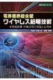 電界磁界結合型 ワイヤレス給電技術 電磁誘導・共鳴送電の理論と応用