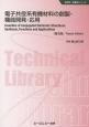 電子共役系有機材料の創製・機能開発・応用<普及版>