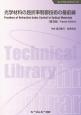 光学材料の屈折率制御技術の最前線<普及版>