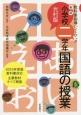 小学校二学年・国語の授業<光村版> 教科書指導ハンドブック