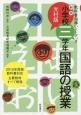 小学校三学年・国語の授業<光村版> 教科書指導ハンドブック