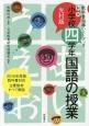 小学校四学年・国語の授業<光村版> 教科書指導ハンドブック