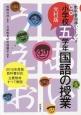 小学校五学年・国語の授業<光村版> 教科書指導ハンドブック