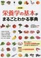栄養学の基本がまるごとわかる事典<決定版>