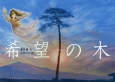 希望の木 DVD付き絵本