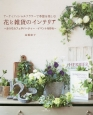 アーティフィシャルフラワーで季節を楽しむ 花と雑貨のインテリア おうちカフェやパーティー・イベントを彩る