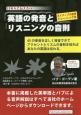 英語の発音とリスニングの音則 ネイティブの発音トレーニング本 日本人に伝えたい