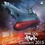 宮川彬良 Presents 宇宙戦艦ヤマト2199 Concert 2015