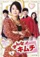 みんなキムチ DVD-BOX2