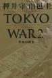 TOKYO WAR 灰色の幽霊 THE NEXT GENERATIONパトレイバー (2)