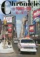 ザ・クロニクル 戦後日本の70年 1985-1989 宴の果てに (9)