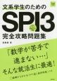 文系学生のためのSPI3完全攻略問題集 2017