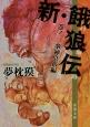 新・餓狼伝 拳神皇帝編 (2)