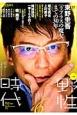 小説・野性時代 総力特集:東野圭吾『ラプラスの魔女』までの30年 (139)
