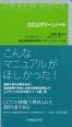 CCUグリーンノート