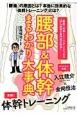 """腰部&体幹まるわかり大事典 「腰痛」「体幹トレーニング」にまつわる""""55""""の疑"""