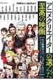 アニメクリエイターの選んだ至高の映画 映画秘宝ex&オトナアニメex あの映画ありて、このアニメあり!