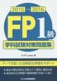 FP1級 学科試験対策問題集 2015~2016