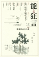 能と狂言 特集:歌舞伎の中の能 (13)