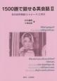 1500語で話せる英会話 あの名作映画『シャレード』に学ぶ (2)